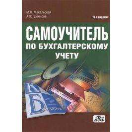 Макальская М., Денисов А. Самоучитель по бухгалтерскому учету. Учебное пособие