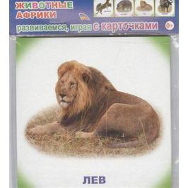 Обучающие карточки. Животные Африки