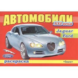 Исматуллаев Р. (худ.) Автомобили ХХI века. Jaguar. Ford