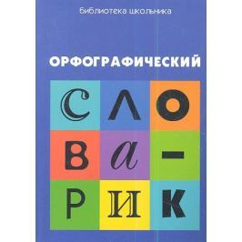 Сычева Г. Орфографический словарик для учащихся начальной школы. Второе издание, стереотипное