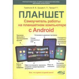 Торельсон В., Бушуев А., Прокди Р. Планшет. Самоучитель работы на планшетном компьютере с Android