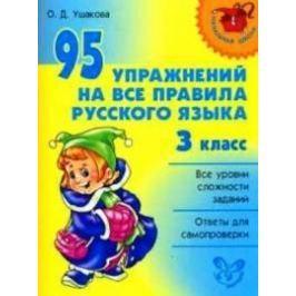 Ушакова О. 95 упражнений на все правила русского языка 3 кл.
