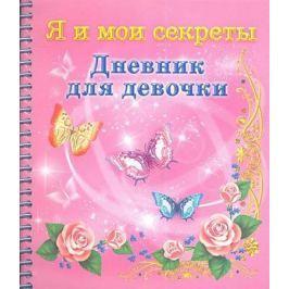 Дмитриева В. (сост.) Я и мои секреты. Дневник для девочки