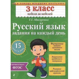 Мисаренко Г. Русский язык. 3 класс. Задания на каждый день