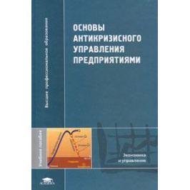 Кожевников Н., ред. Основы антикризисного управления предприятиями