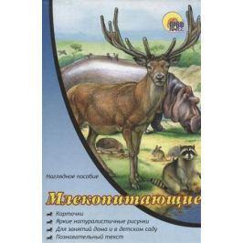 Гетцель В. (ред.) Млекопитающие. Карточки. Яркие натуралистичные рисунки. Для занятий дома и в детском саду. Познавательный текст