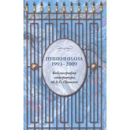 Трунов О. Пушкиниана. 1993-2009. Библиография литературы об А.С. Пушкине