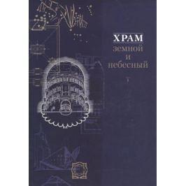 Шукуров Ш. (отв.ред.) Храм земной и небесный. Книга I