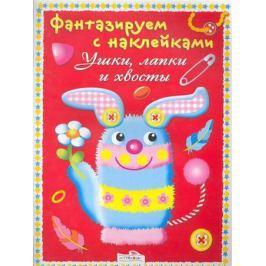 Немирова Е. (худ.) Ушки лапки и хвосты Фантазируем с наклейками