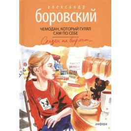 Боровский А. Чемодан, который гулял сам по себе