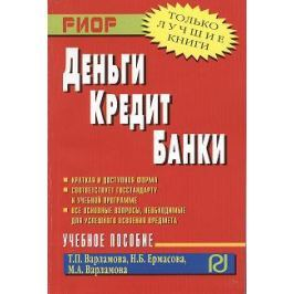 Варламова Т., Ермасова Н., Варламова М. Деньги, кредит, банки. Учебное пособие