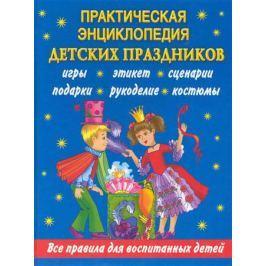 Синько Г. Практическая энциклопедия детских праздников