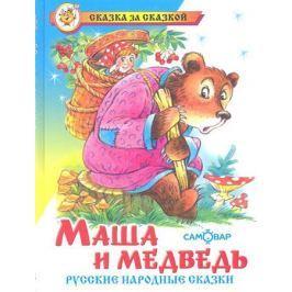 Акулиничев Б. (худ.) Маша и медведь. Русские народные сказки
