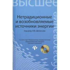 Денисов В., Гутенев В., Денисова И. и др. Нетрадиционные и возобновляемые источники энергии: учебное пособие (+CD)
