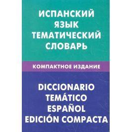 Суслова М. Испанский язык Тематический словарь Компакт. изд.