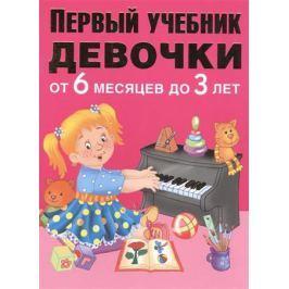 Дмитриева В. Первый учебник девочки. От 6 месяцев до 3 лет
