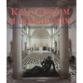 Классицизм и романтизм Альбом