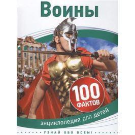 Мэлэм Дж. Воины. Энциклопедия для детей