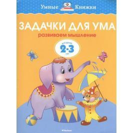 Земцова О. Задачки для ума Для детей 2-3 лет