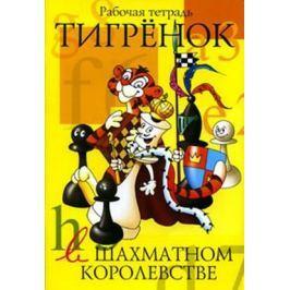 Степовая Т. Тигренок в шахматном королевстве Раб. тетрадь
