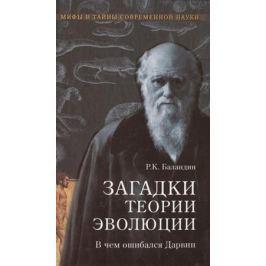 Баландин Р. Загадки теории эволюции. В чем ошибался Дарвин