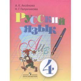 Аксенова А., Галунчикова Н. Русский язык. 4 класс. Учебник