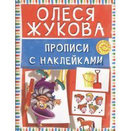 Жукова О. Прописи с наклейками