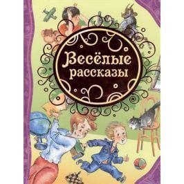Драгунский В., Сотник Ю., Голявкин В. Веселые рассказы