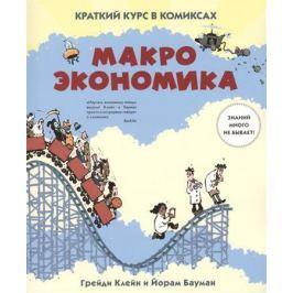 Бауман Й., Клейн Г. Макроэкономика. Краткий курс в комиксах