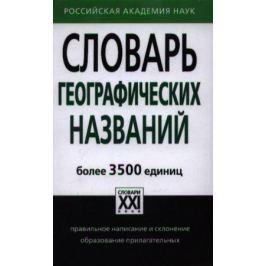 Суперанская А. Словарь географических названий