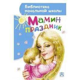 Барто А., Успенский Э., Берестов В. и др. Мамин праздник