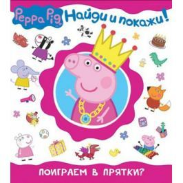 Смилевска Л. (ред.) Свинка Пеппа. Поиграем в прятки?