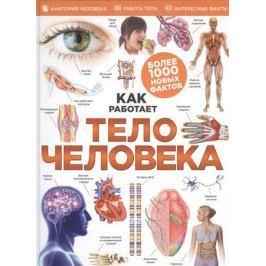 Лаврова Ю. (ред.) Тело человека
