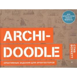 Боукетт С. Archi-Doodle. Креативные задания для архитекторов