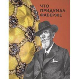 Соломадина Н. Что придумал Фаберже