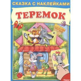Булатова М. Теремок. Сказка с наклейками
