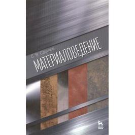 Сапунов С. Материаловедение. Издание второе, исправленное и дополненное