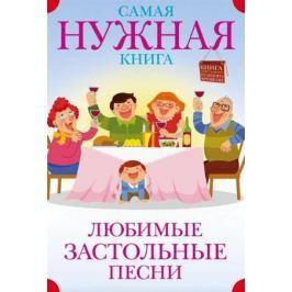 Безусенко Л. (ред.-сост.) Любимые застольные песни
