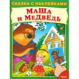 Булатов М. (обраб.) Маша и Медведь