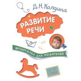 Колдина Д. Развитие речи с детьми 1-3 лет