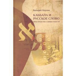 Мерлин В. Каббала и русское слово. Пространства совместимости