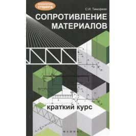 Тимофеев С. Сопротивление материалов. Краткий курс. Издание второе, переработанное и дополненное