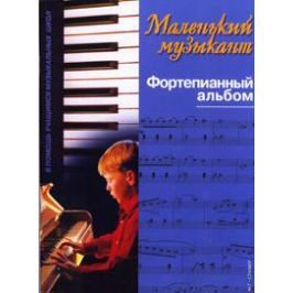Шух М. Маленький музыкант Фортепианный альбом (м)