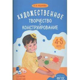 Куцакова Л. Художественное творчество и конструирование. 4-5 лет