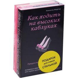 Мортон К., Ганн Т. Подарок для самой стильной (комплект из 2 книг)