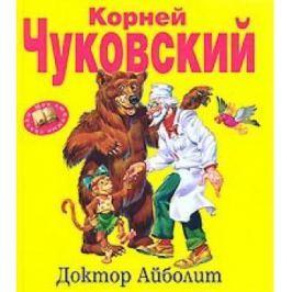 Чуковский К. Доктор Айболит