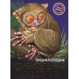 Альникин А. (ред.) Удивительные животные. Энциклопедия