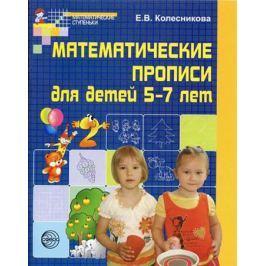 Колесникова Е. Матем. прописи для детей 5-7 лет