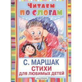 Маршак С. Стихи для любимых детей