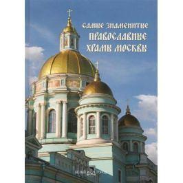 Пантилеева А. (сост.) Самые знаменитые православные храмы Москвы Илл. энц.
